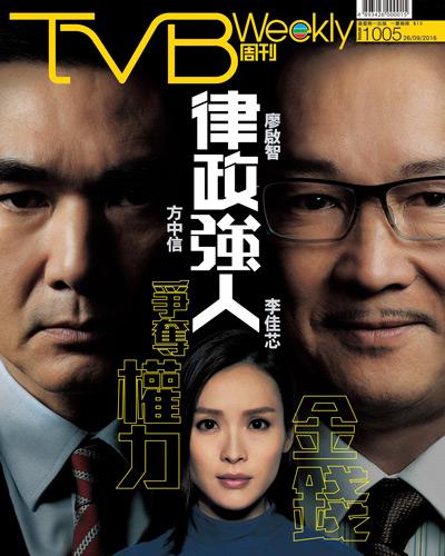 下載 TVB Weekly #1005