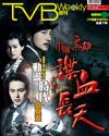 下載 TVB Weekly #1006