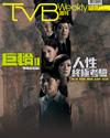 下載 TVB Weekly #1007