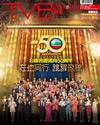 下載 TVB Weekly #1009