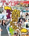 下載 TVB Weekly #1011