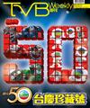 下載 TVB Weekly #1012