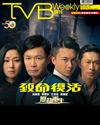 下載 TVB Weekly #1013