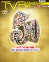 下載 TVB Weekly #1014