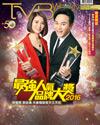 下載 TVB Weekly #1015