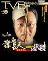 下載 TVB Weekly #1017