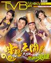 下載 TVB Weekly #1019