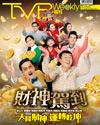 下載 TVB Weekly #1020
