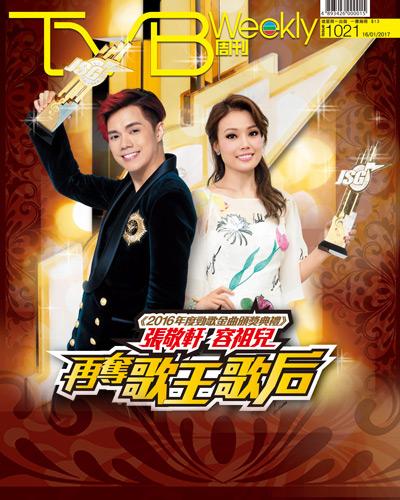 下載 TVB Weekly #1021