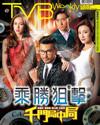 下載 TVB Weekly #1022