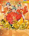 下載 TVB Weekly #1023