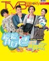 下載 TVB Weekly #1024