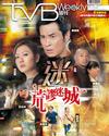 下載 TVB Weekly #1025
