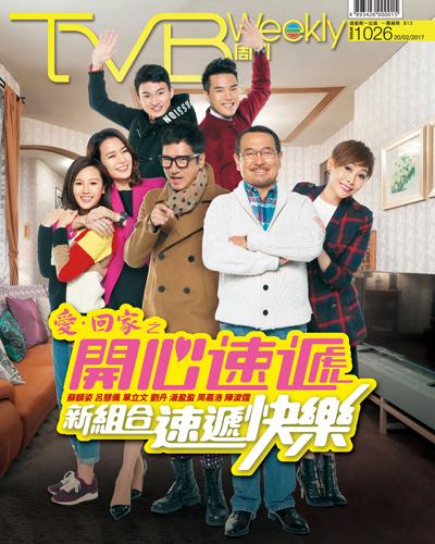 下載 TVB Weekly #1026