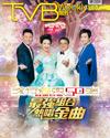 下載 TVB Weekly #1027