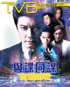 下載 TVB Weekly #1028