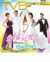 下載 TVB Weekly #1029