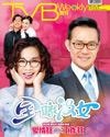 下載 TVB Weekly #1033