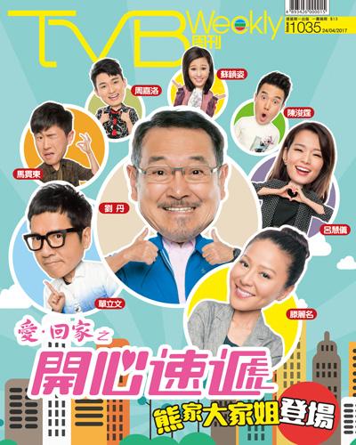 下載 TVB Weekly #1035