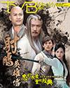 下載 TVB Weekly #1037