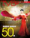 下載 TVB Weekly #1038