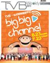 下載 TVB Weekly #1040