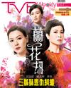 下載 TVB Weekly #1041