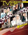 下載 TVB Weekly #1043