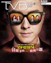 下載 TVB Weekly #1044