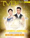 下載 TVB Weekly #1045
