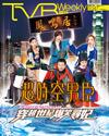 下載 TVB Weekly #1047