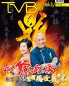 下載 TVB Weekly #1048