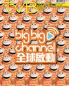 下載 TVB Weekly #1049