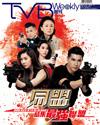 下載 TVB Weekly #1050