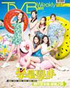 下載 TVB Weekly #1051