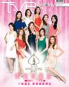 下載 TVB Weekly #1052