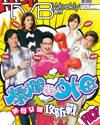 下載 TVB Weekly #1053