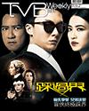 下載 TVB Weekly #1054