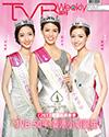 下載 TVB Weekly #1055