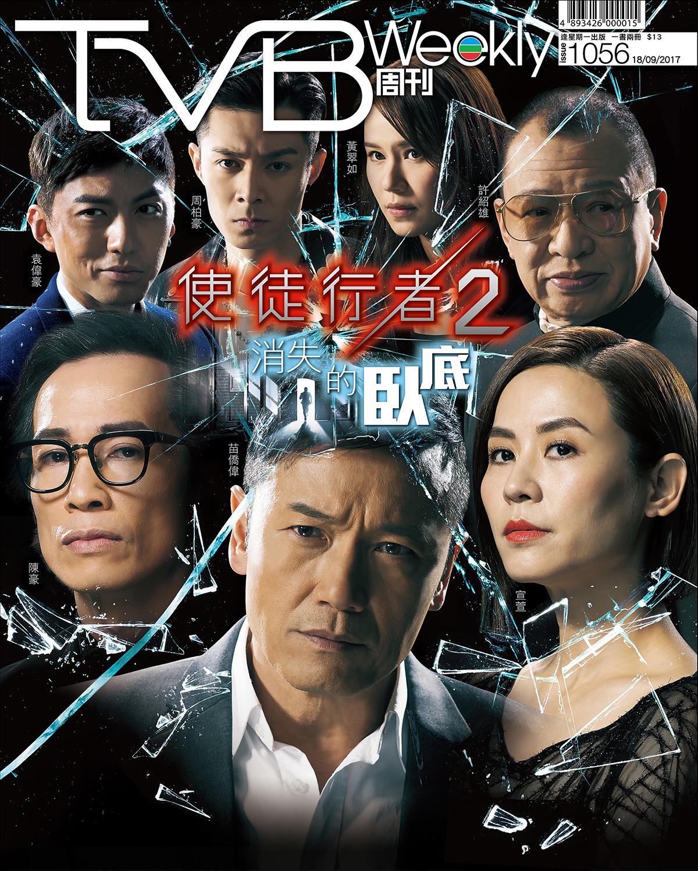 下載 TVB Weekly #1056