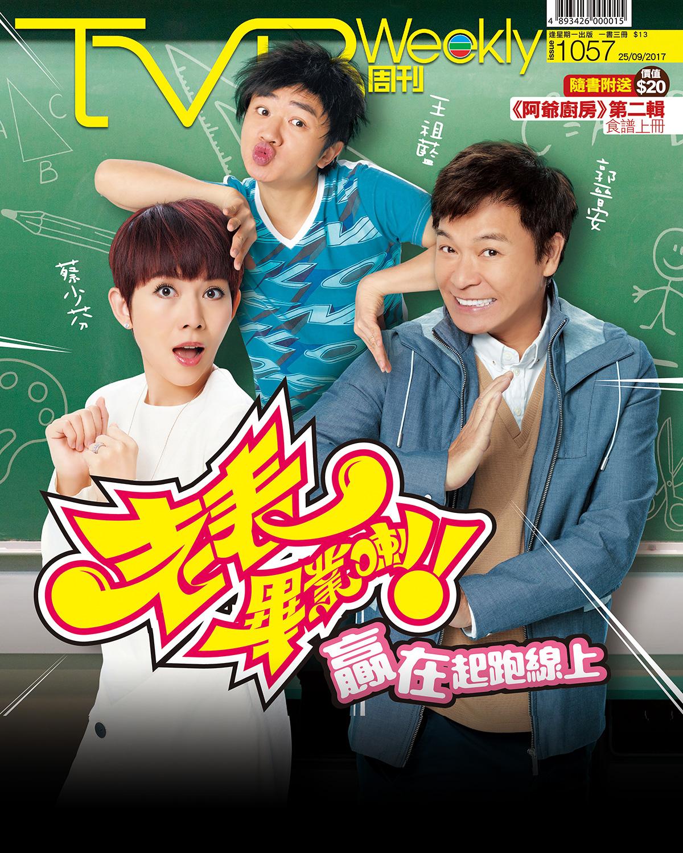 下載 TVB Weekly #1057