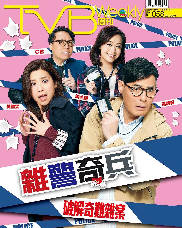 下載 TVB Weekly #1058
