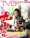 下載 TVB Weekly #1059