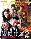 下載 TVB Weekly #1061