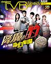 下載 TVB Weekly #1062
