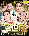 下載 TVB Weekly #1063