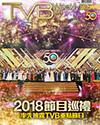 下載 TVB Weekly #1064