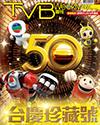 下載 TVB Weekly #1065