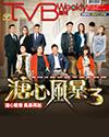 下載 TVB Weekly #1066