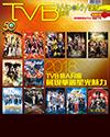 下載 TVB Weekly #1067